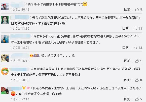 梁咏琪赵雷演唱会违规被罚 粉丝:心疼我雷