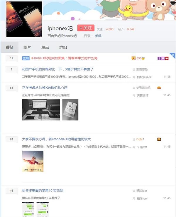 iPhone 8/X发布 iPhone 7s贴吧哀鸿遍野