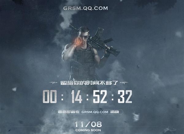 """目前海报 官方还表示,悬念即将在""""grsm.qq."""
