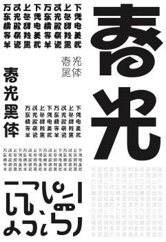 在这个字体逐渐走进设计师视野的时代,每一次新锐字体的出炉都将引领