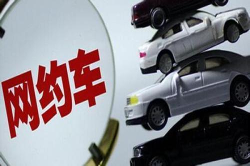 交通部等七部门明确加强网约车行业事中事后联合监管