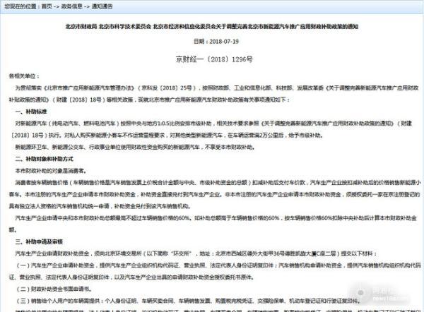 """北京新能源补贴新政策""""出炉"""" 按中央1:0.5补助"""