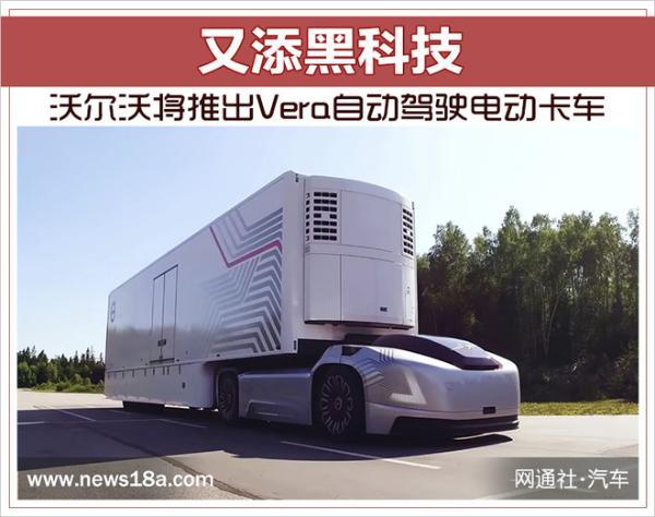 又添黑科技 沃尔沃将推出Vera自动驾驶电动卡车