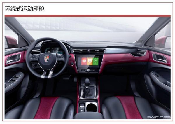 荣威全新i5内饰曝光 配零重力座椅/30处储物空间