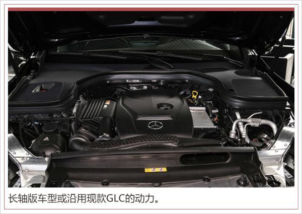 轴距近3米/同级优势明显 GLC长轴版10月17日上市