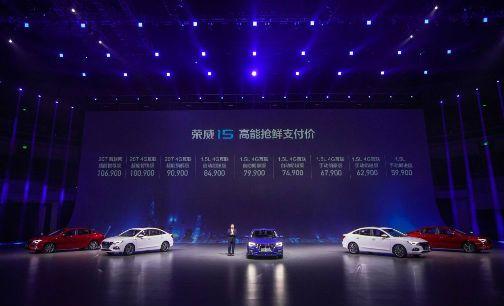 互联网中级车添新款 荣威i5主打高能牌