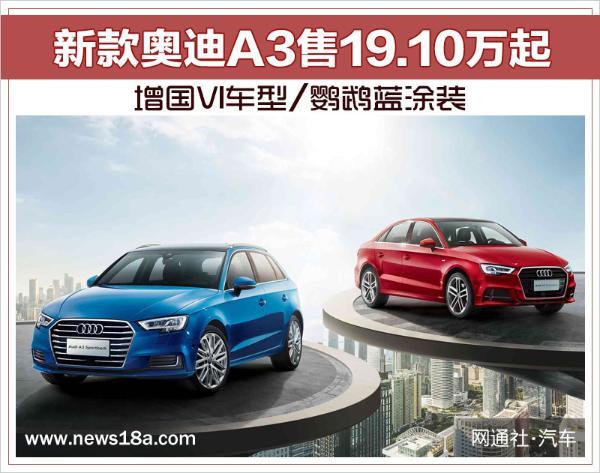 新款奥迪a3售19.10万起 增国vi车型/鹦鹉蓝涂装