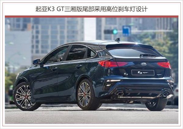 """运动范""""小钢炮""""来袭 起亚全新K3 GT首发亮相"""