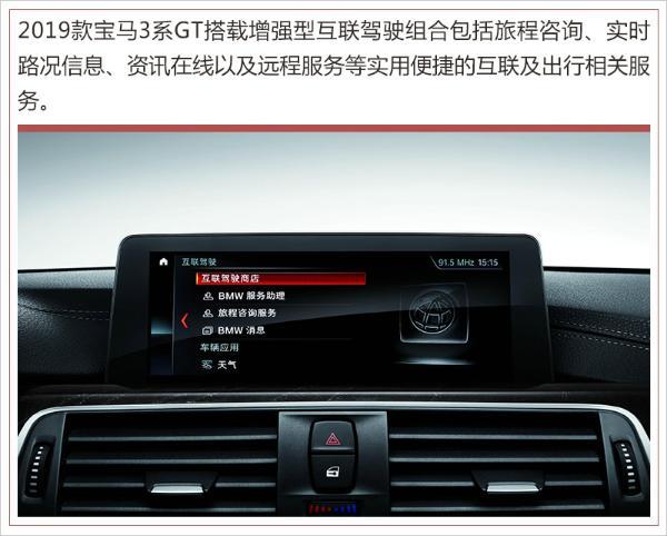 新款宝马3系GT正式上市 配置升级/售36.98万元起
