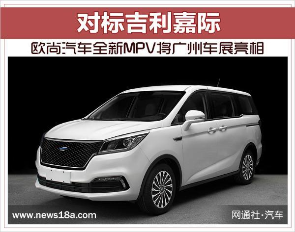 对标吉利嘉际 欧尚汽车全新MPV将广州车展亮相
