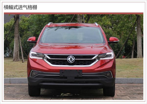 东风风神AX7新增1.5T发动机 综合油耗7.7L