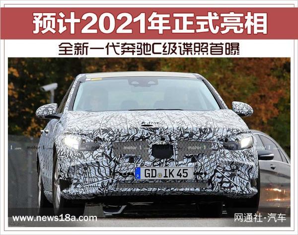 全新一代奔驰C级谍照首曝 预计2021年正式亮相