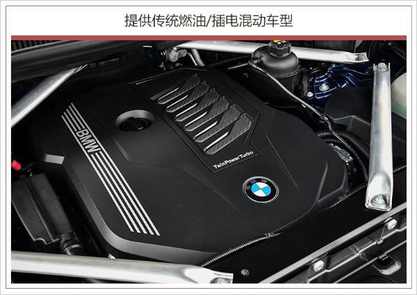 全新一代宝马X5将于12月上市 本月16日开启预售