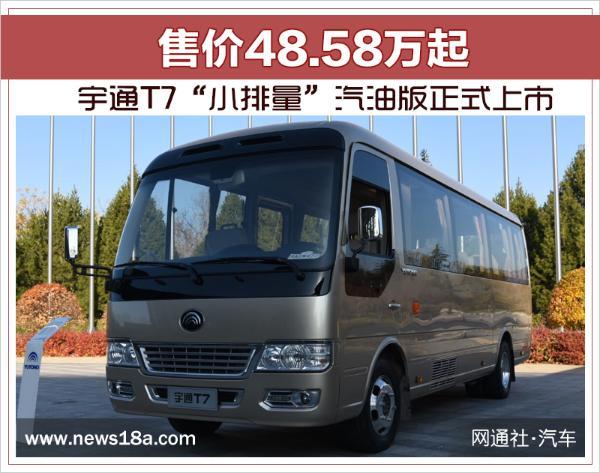 宇通t7 3.5t汽油版官方指导价