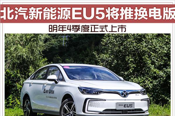 北汽新能源新款EU5将明年4月上市 换装全新品牌标识 最大续航501km