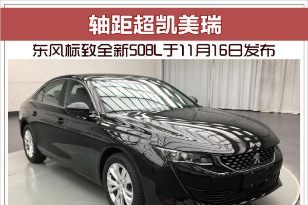 东风标致全新2008新消息 将广州车展首发 轴距达2612mm