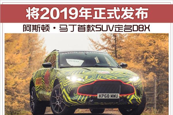 阿斯顿·马丁首款SUV DBX预告图发布 11月20日北京首发