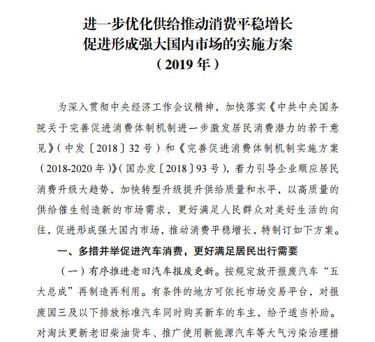 十部委联合发文 六大举措促进汽车消费
