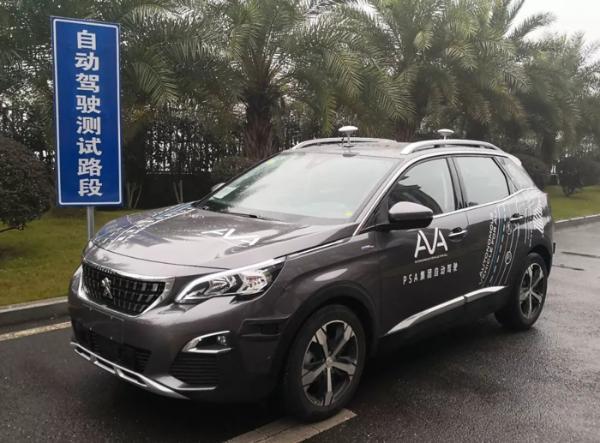 PSA正式获得重庆市自动驾驶车辆道路测试牌照
