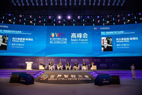 艾康尼克携手世界智能大会 助力智能产业发展