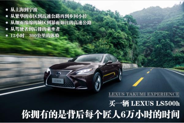 买一辆LEXUS LS500h 你拥有的是背后每个匠人6万小时的时间