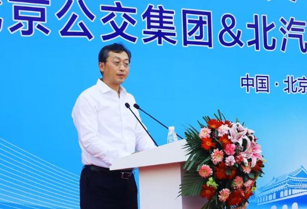 北汽集团携手北京公交集团,打造智慧交通解决方案
