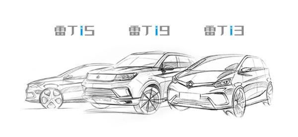 雷丁三款新车命名公布 i9设计图曝光