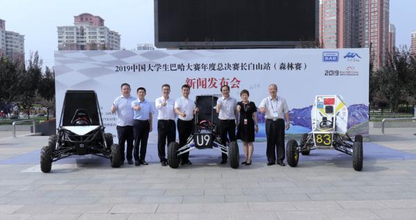 2019中国大学生巴哈大赛年度总决赛长白山站(森林赛)8月揭幕