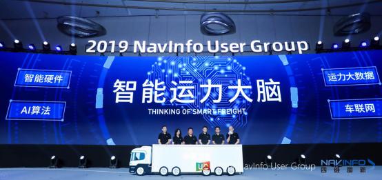 """四维图新用户大会:AI助""""智能汽车大脑""""进入发展快车道"""