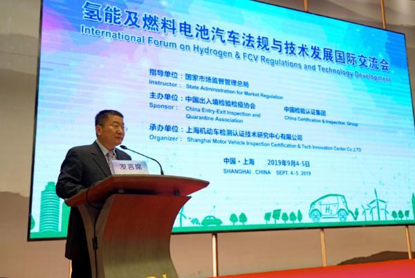 聚焦产业短板/加强合作交流 氢能及燃料电池车法规与技术会召开