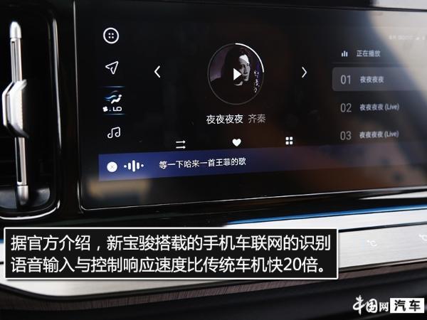 被手机车联网俘获 智能试驾新宝骏RM-5/RC-6