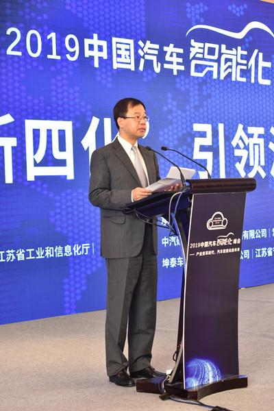 探索产业变革时代汽车智能化未来 ,2019中国汽车智能化峰会召开