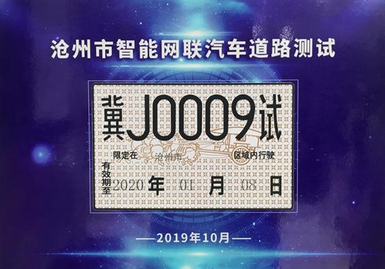 百度获京津冀区域首批载人测试牌照,Robotaxi燕赵开跑