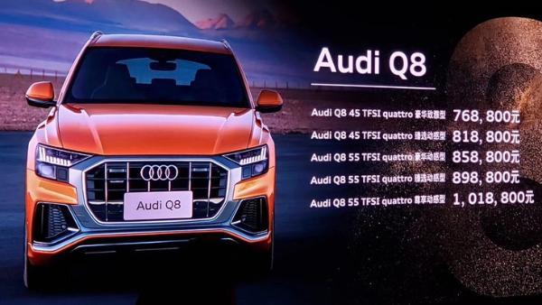 奥迪Q8正式上市 售76.88万元起 搭2.0T/3.0T+48V两种动力