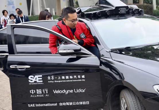 SAE International中国首届自动驾驶公众体验活动在沪举行