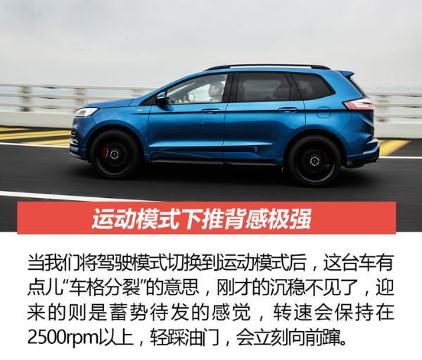 奶爸车也可以很运动!2.7T V6 四驱加持 福特锐界ST能否成为你的菜?