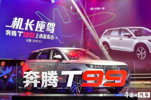 奔腾T99售14.99万起,红旗HS5平台打造,配3D全息质控系统