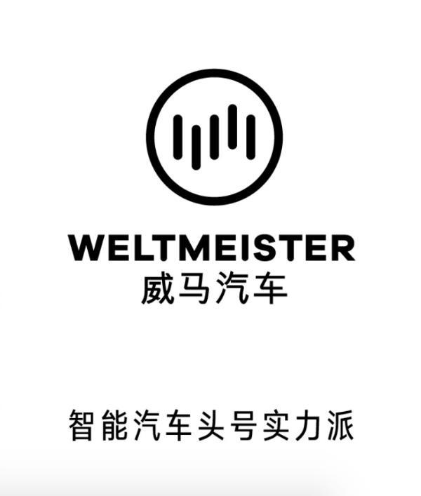北京车展首发 威马汽车首款轿车曝光 续航超700km