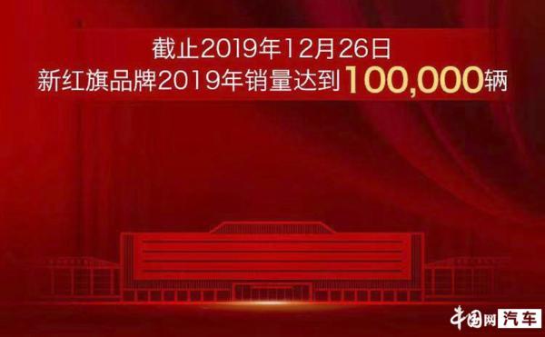 红旗品牌2019年累计销量突破10万辆 提前完成全年销量目标
