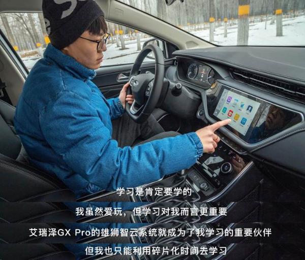 1.5T发动机+雄狮智云系统 宝藏男孩与他的艾瑞泽GX Pro