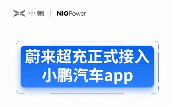 蔚来超充正式接入小鹏汽车app