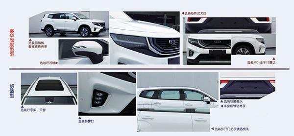 吉利首款中大型SUV明年推出 内部代号VX11/轴距超越汉兰达