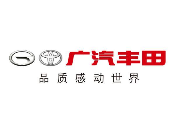 广汽丰田去年新车销量达68.2万辆 同比增17.59% 威兰达等将陆续推出