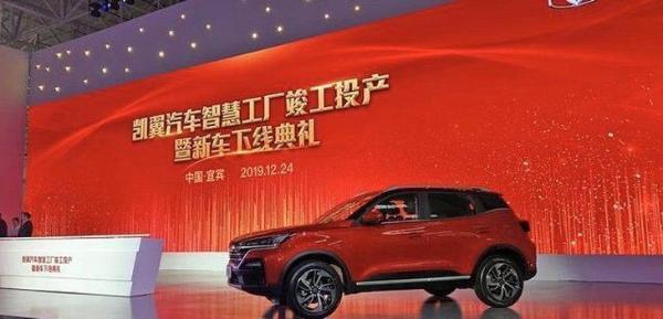 凯翼炫界将第一季度内上市 定位紧凑型SUV 搭1.5L发动机