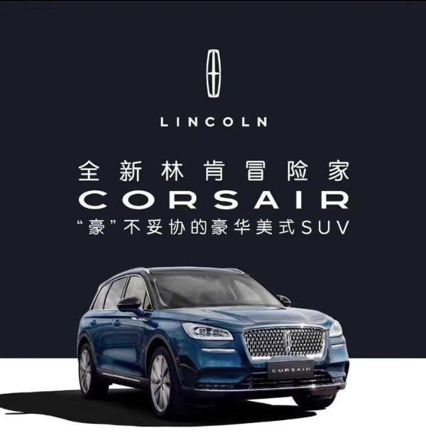 搭2.0T动力的林肯全新国产冒险家有望3月15日上市