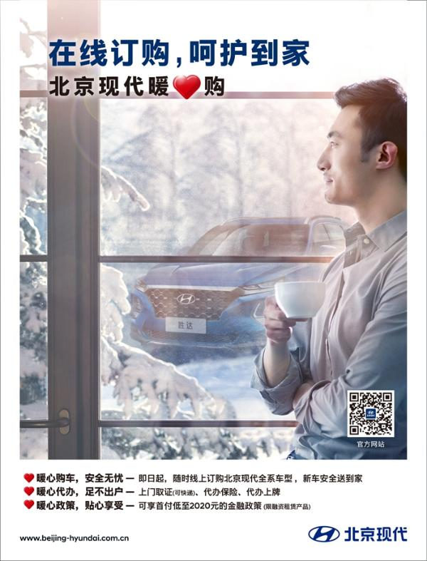 """北京现代用户关爱行动筑牢战""""疫""""防线"""