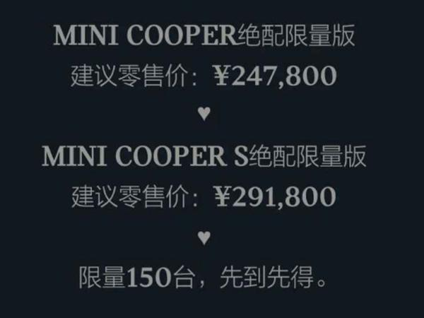 MINI三门绝配版上市 售24.78-29.18万元
