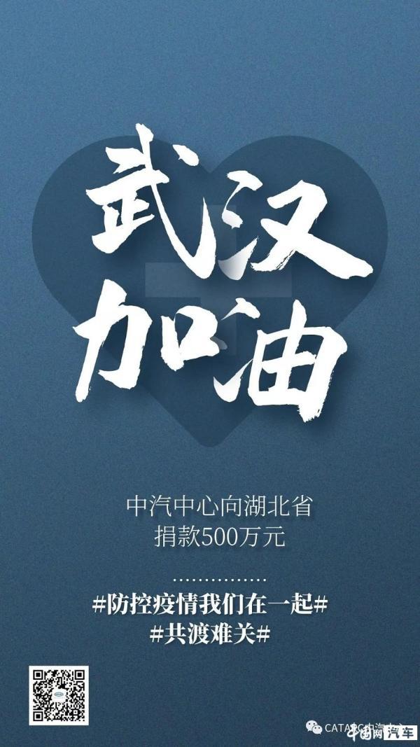 中汽向湖北省捐款500万元支持抗击疫情