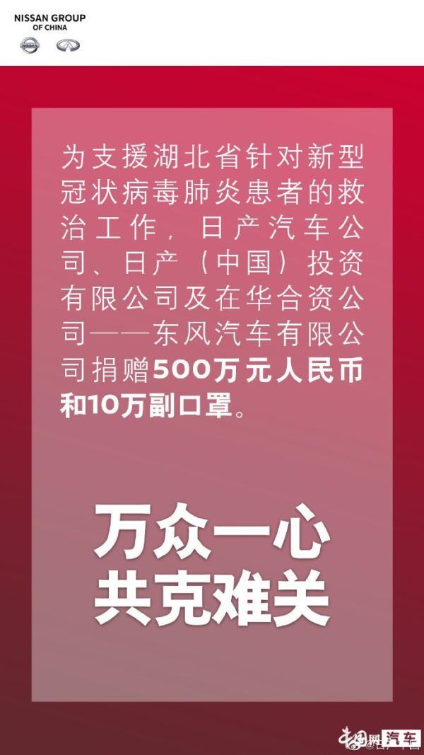 日产及东风有限捐赠500万元和10万只口罩支援疫情防控