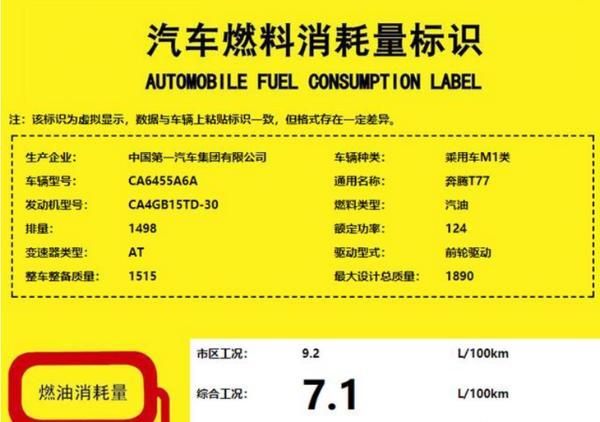 一汽奔腾T77 Pro将于3月7日上市 换搭全新1.5T发动机